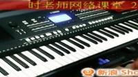时老师电子琴 37期初级班第一课