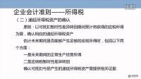 中国新准则透析——所得税计税基础与会计核算02递延所得税资产