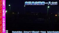 【HD車窓】西鉄高速バス桜島号福岡-天文館~西鉄天神高速BT