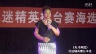 视频:4 新绛县首届《相约梨园》戏迷精英擂台海选