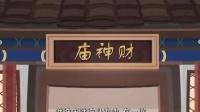 【纸炁东莱官网】15 祭财神_标清