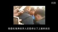 卓不凡第五期:杜海涛为什么打人,杜海涛打人事件