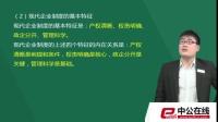 2016甘肃万民公共基础知识-经济-02