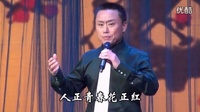 河北梆子剧院迎2014中秋名家名票演唱会  (下集)