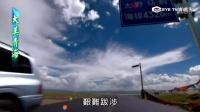 《大美青海》2.天造地化三江源