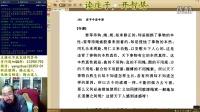 2016-08-19网上简寂斋读书会:《庄子》01《骈拇》