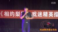 视频 1 新绛县首届《相约梨园》戏迷精英擂台海选