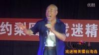 视频 :2 新绛县首届《相约梨园》戏迷精英擂台海选