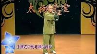 06 24式简化太极拳教学;李德印