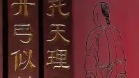 动功-八段锦.全套教学视频_标清