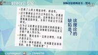 易中文国际汉语教师证书样课(1)简析关于语言习得的几大理论