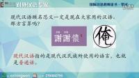 易中文国际汉语教师证书样课(2)现代汉语与普通话