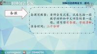 易中文国际汉语教师证书样课(3) 面试时的基本流程