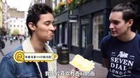 【OMG!看花絮】英国人喜欢吃中国泡面吗?泡面就像龙卷风…