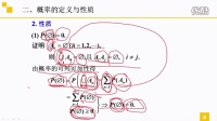 3.概率论与数理统计之概率与频率