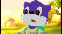 蓝猫快乐活动幼儿园 002高高兴兴上幼儿园