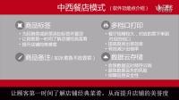 【二维火】中西餐/火锅店软件介绍视频