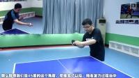 《全民学乒乓发球篇》第1.5集:直拍勾式迷惑性上旋发球_乒乓球教学视频
