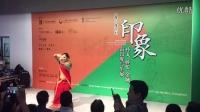 张璋SANIA受邀参加印度驻广州总领事馆宝莱坞印度舞演出
