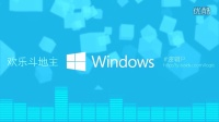 「Windows最强音效·欢乐斗地主」用Windows提示音做欢乐斗地主音乐