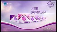 林志玲月如意深呼吸系列卫生巾高清广告