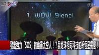 发出强力「SOS」的幽灵太空人!?与地球相同科技的新恒星揭密!2016 8 31 UFO观察