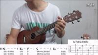 老工匠乐器专营店尤克里里弹唱教学《小情歌》