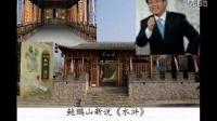 鲍鹏山新说《水浒》宋江11-遗言危机