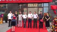 书画艺术——文化铁力·无愧于时代——北方工作委员会龙江分会隆重启幕