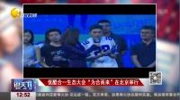 """辽宁卫视:优酷合一生态大会""""为合而来""""在北京举行 说天下 160911"""