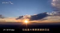 令人震撼的乌拉盖大草原-日出-营口影视1839