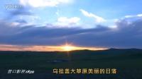 乌拉盖大草原美丽的日落