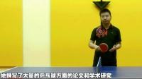 《全民学乒乓公开课》第2.1期:公开课详细介绍_乒乓球教学视频