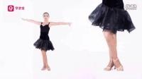 学艺宝舞蹈专业教学视频—《恰恰-纽约步》