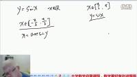 大一新生高等数学启蒙课程2,20160912,数学老师不上课难受