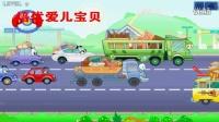 亲子早教视频02 小汽车的英雄梦汽画总动员工程车挖掘机工作表演视频