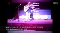 2016山西省吉他文化展演暨第四届山西省吉他大赛Saga吉他演出现场 张利吉他艺术中心  张利 老师《奇迹的山》