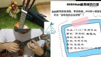 【阿青音乐坊】尤克里里桃花芯单板Ukaku欧卡酷C200测评试听ukulele