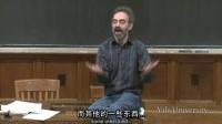 耶鲁大学开放课程.哲学.死亡.02.