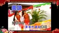 《高歌一曲迎新年》庄群施、陈家琳、〓 〓