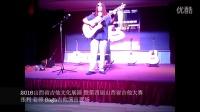 2016山西省吉他文化展演暨第四届山西省吉他大赛Saga吉他演出现场 张利吉他艺术中心 张利老师《爱的初体验》