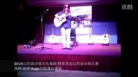 2016山西省吉他文化展演暨第四届山西省吉他大赛Saga吉他演出现场 张利吉他艺术中心  张利 老师《二泉印月》