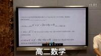 高二数学第三讲(20160917)