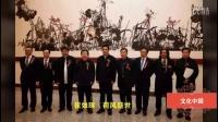 文化中国——艺术宝库的殿堂
