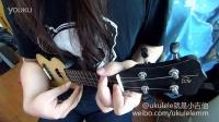 拔萝卜 ukulele指弹独奏