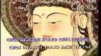 【纸炁东莱】六字大明咒 佛教音乐
