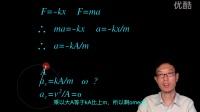 高中物理选修3-4 3 简谐运动的回复力和能量