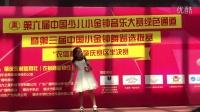 2016.09.25全国小金钟音乐大赛半决赛小黄人1号参赛曲目《小小一粒沙》