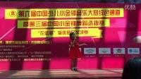 2016.09.25全国小金钟音乐大赛肇庆海选半决赛小慧作品《隐形的翅膀》