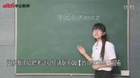 新整理初中美术试讲视频+点评《中国画的形式美》,2016年中小学教师招聘面试说课试讲示范视频优秀教学视频